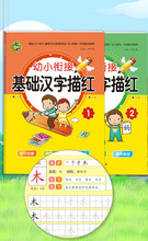 2 Chinese characters copybooks books for children kids book set hanzi pinyin easy steps to Chinese writing learn Chinese practic