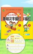 2 personagens chineses livros para crianças crianças livro conjunto hanzi pinyin fácil passos para a escrita chinesa aprender prática chinesa