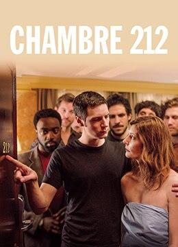 212号房间