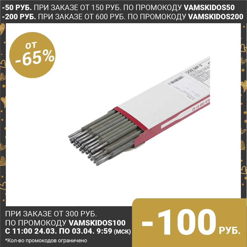 UEZ electrodes, MR 3, d = 3 mm, 1 kg, for welding carbon steels 4691543 Welding electrodes All accessories Tools
