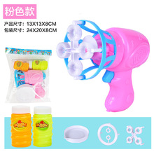 Three Colors Electric Bubble Maker Gun Funny Manaul Blower With Mini Fan Summer Outdoor Toy For Kids