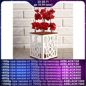"Kashpo wooden with 5 bulbs ""I love you too"", moryogo white gift beautiful 4596717"