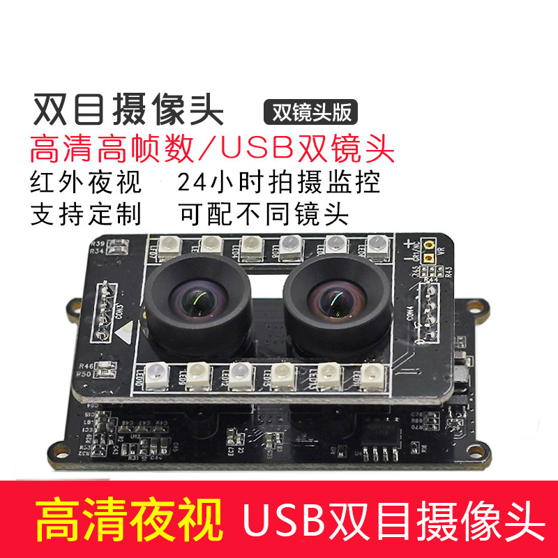 2 Million Binocular Camera Module USB HD Face Recognition Live Detection Night Vision Infrared