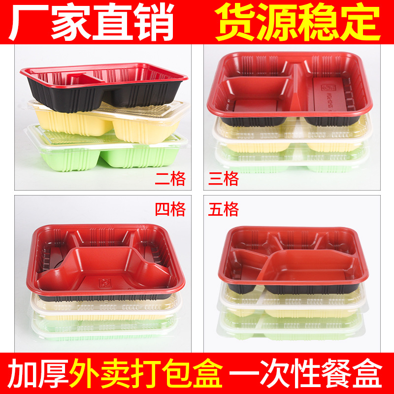 Disposable Lunch Box Microwave Heating 4-Compartment Storage Box Plastic Lunch Box Take-out Fast Food Packing Box With Lid