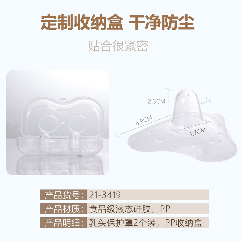 V -Coool Nipple Shields Auxiliary Sticker Silica Gel Nipple Protector Nipple Defender Double Package