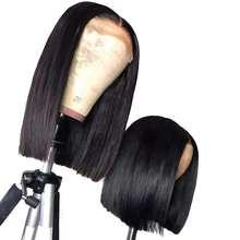 Ariel perruque brésilienne de cheveux naturels avec fermeture à glissière sans colle, coupe courte lisse, 4x4, pour femmes