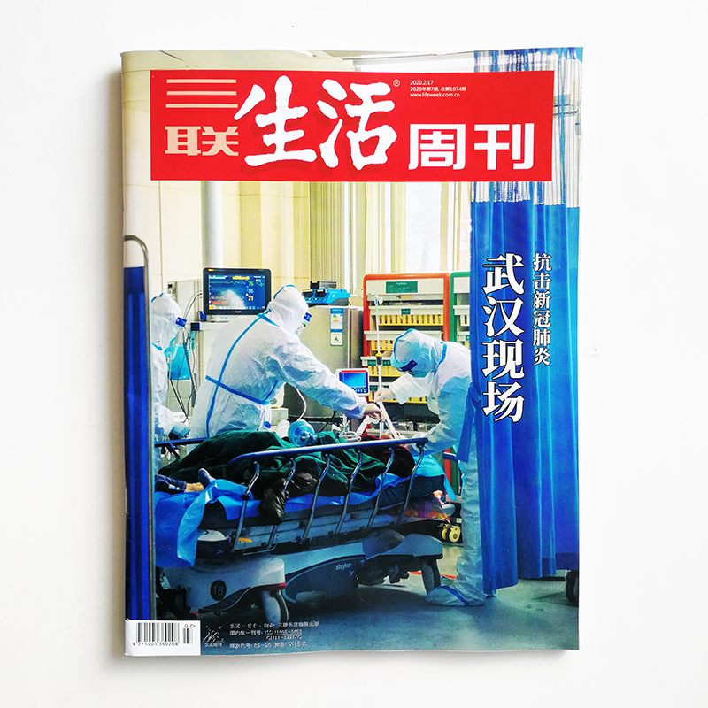 Fighting Novel Coronavirus Pneumonia In Wuhan LIFE WEEK Magazine Chinese Edition Chinese News