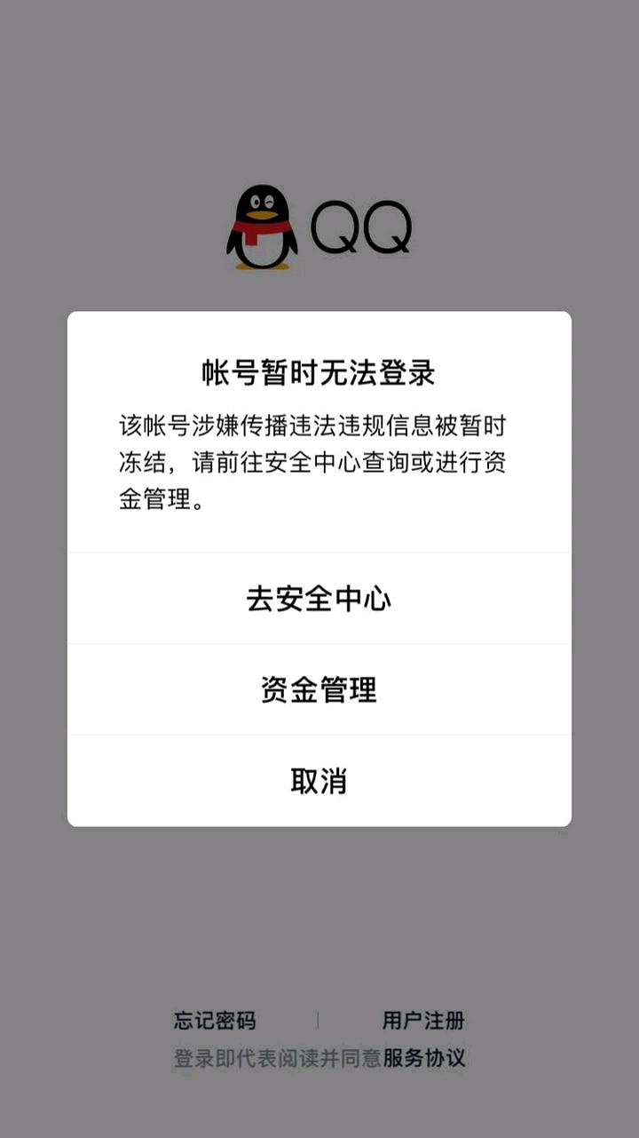 最新QQ举报别人QQ封号教程方法