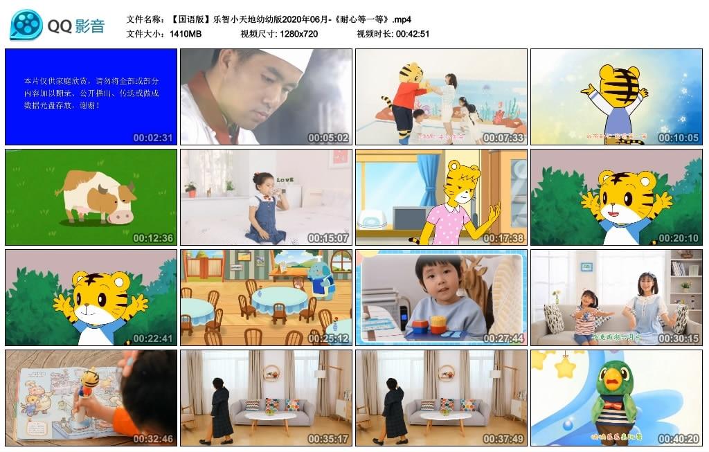乐智小天地幼幼版2020年06月-《耐心等一等》国语版和英语版