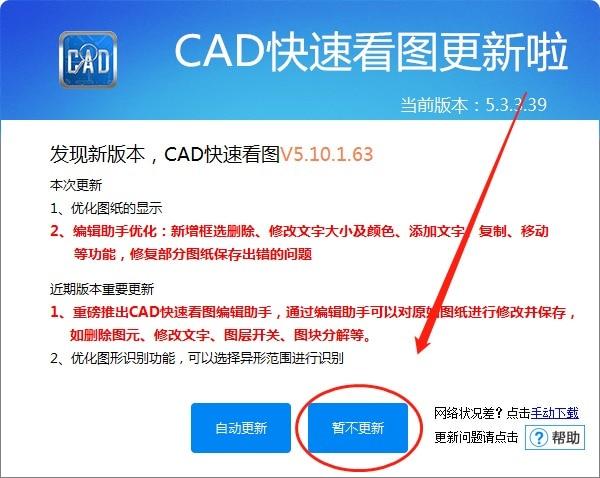 CAD快速看圖v5.3.3.39 免安裝綠色破解版圖片 第2張