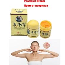 Dropshipping psoríase pele creme dermatite eczematoid eczema pomada tratamento psoríase creme de cuidados com a pele
