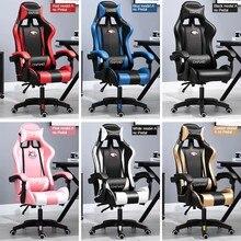 Wcg lol computador cadeira reclinável cadeira de escritório cadeira ao vivo cadeira de jogos cadeira de massagem silla jogo mobiliário de escritório cadeira rosa
