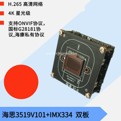 4K 8 Million Star Optical Camera Module HI3519V101  IMX334 Camera Support Customization