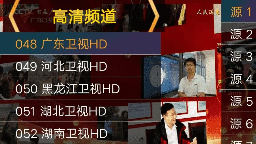 安卓星火电视直播去广告版v2.0.0.7