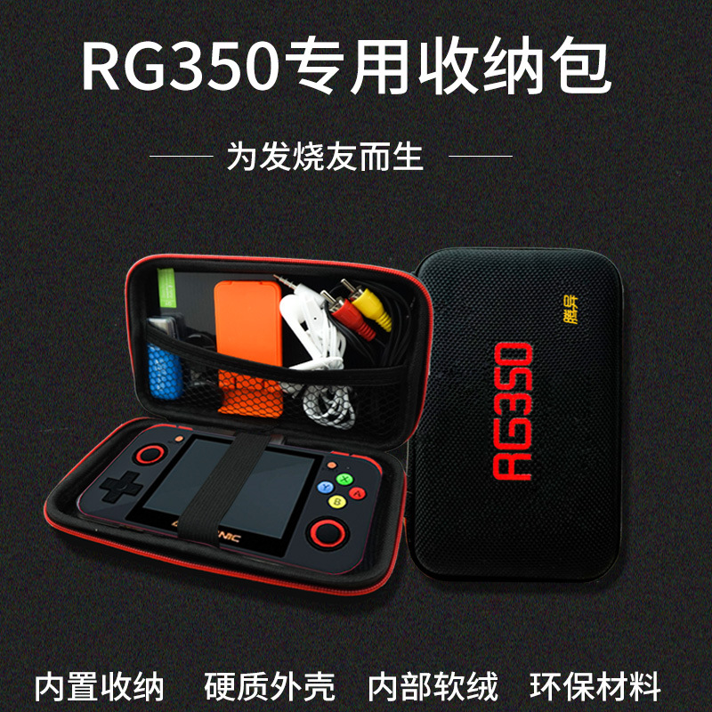Protection Bag Box for Retro Game Console RG350 Bag Version Game Player RG350 Bag Handheld Retro Game Console Bags