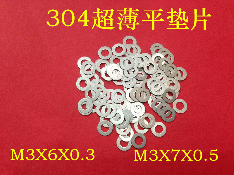100PCS M2 M3 flat Thin washer shim 0.1mm0.2mm0.3mm 0.5mm 304 Stainless Steel Ultra-thin Flat Washer Gasket Gap Adjustment washer image