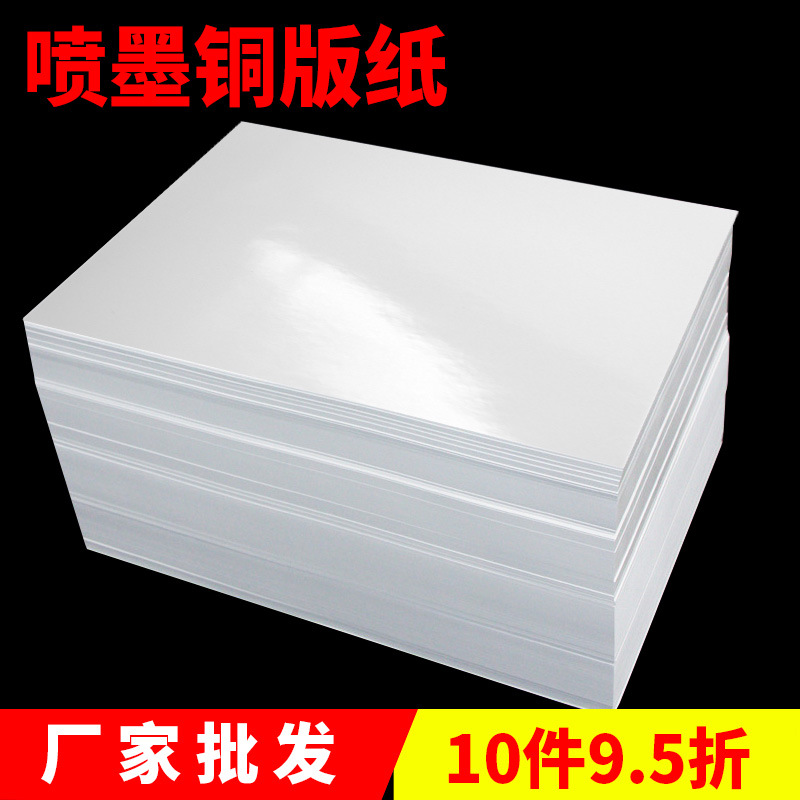 Double-Sided Inkjet Print Color Coated Paper A4 A3 High Light Coated Paper 200g 300g Glossy Photo Paper 160G