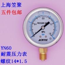 Acutek Oil-Filled Shock-resistant Seismic Hydraulic Oil Pressure Seismic Pressure Gauge YN60 1.6MPA M14 * 1.5 seismic reflection exploration