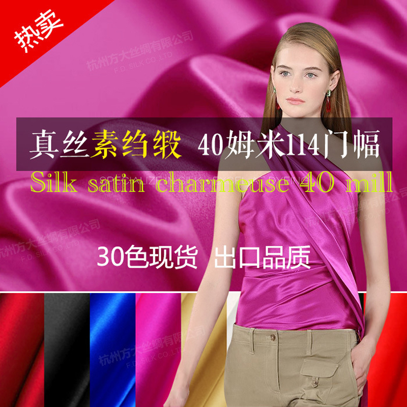 Silk Fabrics For Dresses Blouse Wedding Clothing 1.14 Meter Width 100% Pure Silk Satin Charmeuse 40 Mill Plain Color High-end