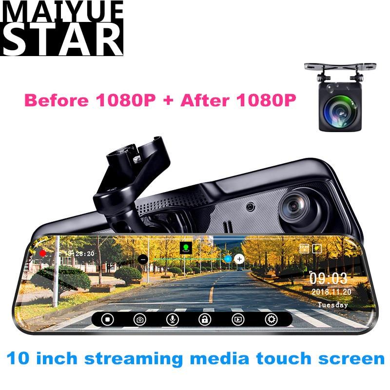 Автомобильный видеорегистратор Maiyue star, 10-дюймовый сенсорный экран 1080P, видеорегистратор с двумя объективами, зеркало заднего вида с запасно...