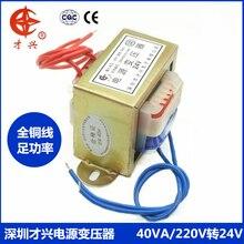 AC 220 V/50Hz EI66* 36 40W 40VA трансформатор 220V до 24V силовой трансформатор AC 24V(одиночный выход)/1.5A