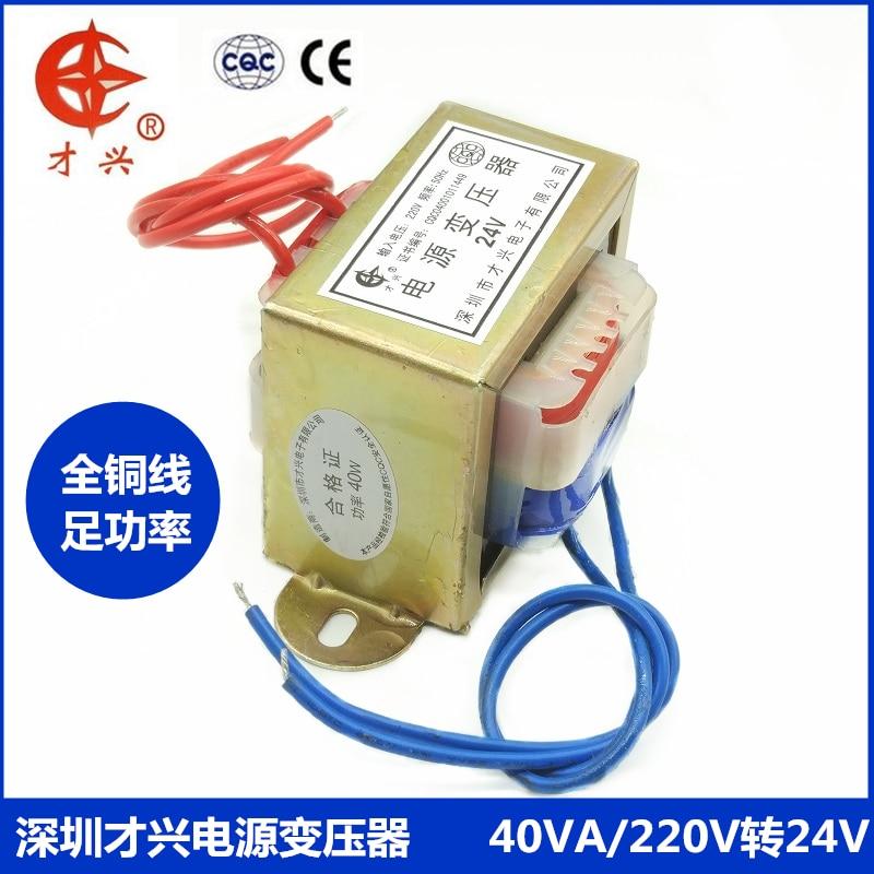 Трансформатор переменного тока 220 В/50 Гц, EI66 * 36, 40 Вт, 40 ва, 220 В до 24 В, трансформатор питания переменного тока 24 В (с одним выходом)/а
