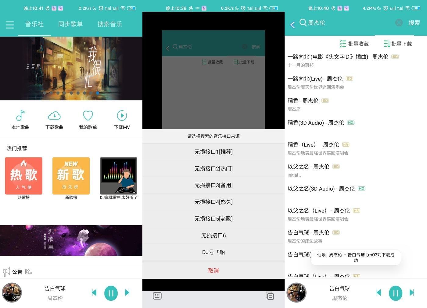 仙乐v1.5 无损音乐下载工具