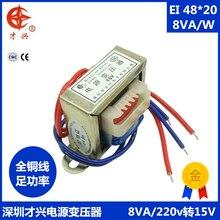 AC 220 V/50Hz EI48 * 18 Трансформатор 8W 15V 220V to ac15v AC 15V (одиночный выход) 0.53a 533ma силовой трансформатор