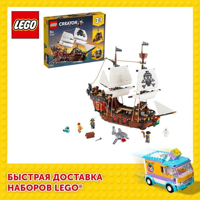 Конструктор LEGO Creator Пиратский корабль 1