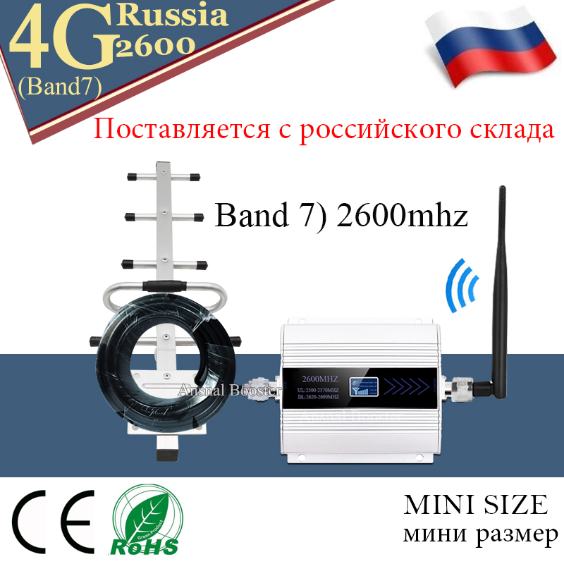 Hot!!2600mhz Band7 4G Signal Booster 2600 FDD LTE 4G Data Cellular Amplifier 4g Network Mobile Signal Repeater 4g Yagi Antenna