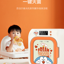 Baby Disinfection Cabinet with Drying Ultraviolet Sterilization Toys Household Multifunctional Baby Bottle Disinfector