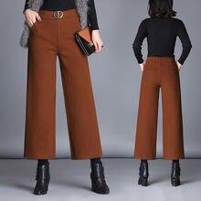 #2040 зимние шерстяные брюки женские широкие с высокой талией