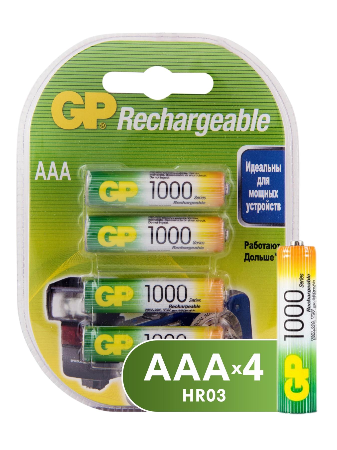 Аккумуляторы никель-металлгидридные (NiMH) ААА для фототехники, 4 шт в упаковке, 930 мАч (GP 100AAAHC-2DECRC4), 1.2 V