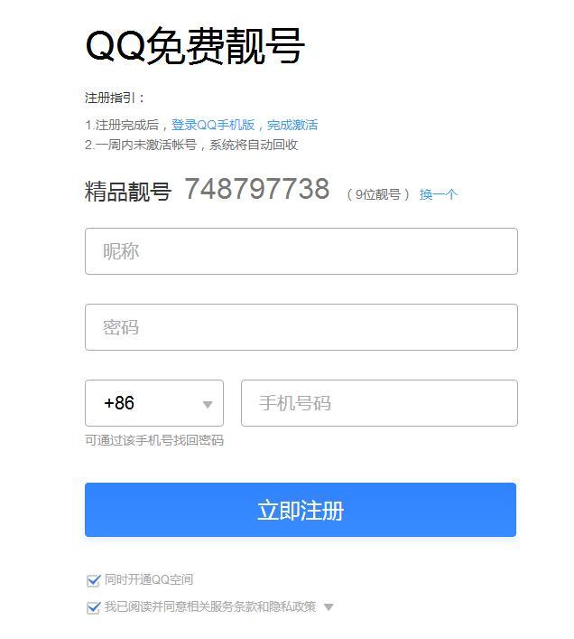 最新2019最高几率注册到9位QQ号码方法
