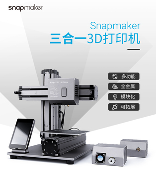 3 d Printing Laser Carving cnc Cutting Multi-function Three-in-One 3 d Printer Desktop High Precision Home Student Education 3 P
