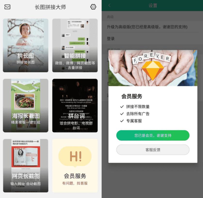 安卓长图拼接大师高级版v1.6.0