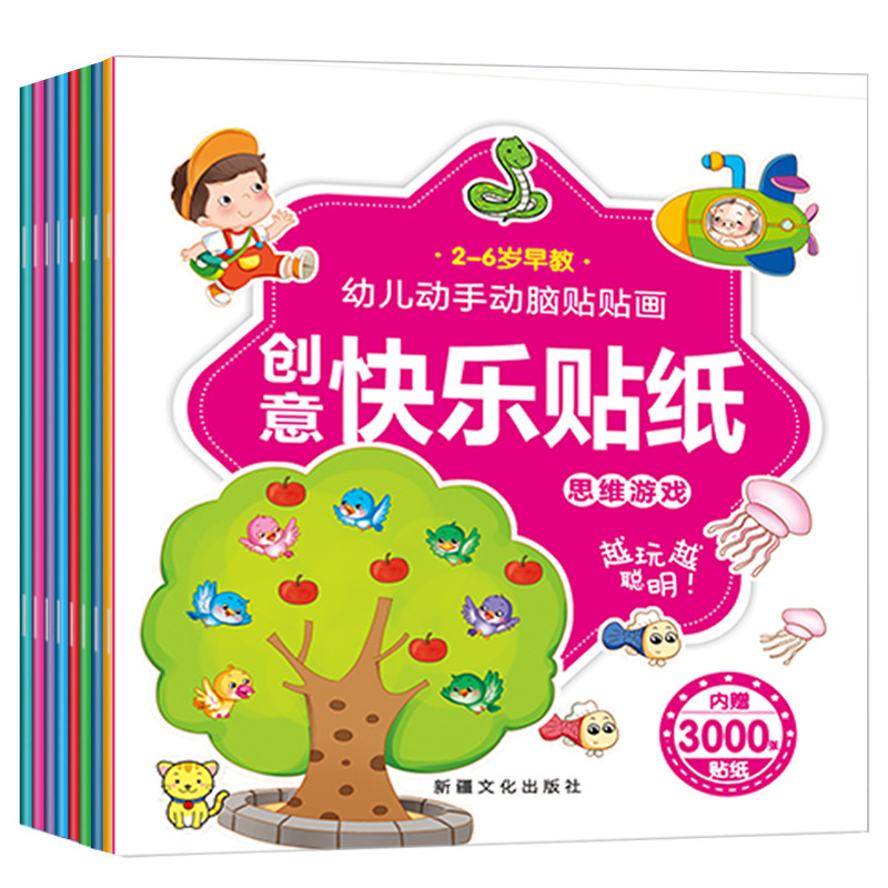 Factory Price Children Adhesive Paper Book Creative Happy Adhesive Paper Baby Warmer Stickers Full Set 30 This Educational Game