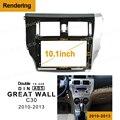1-2Din Автомобильный DVD рамка адаптер для аудио установки набор отделки приборной панели 9 дюймов для GREAT WALL C30 2010-13Double Din радио плеер