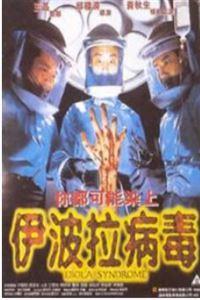 伊波拉病毒[高清]