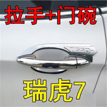 ABS Chrome car Door handle Protective covering Cover Trim Handle Car styling for Chery Tiggo 7 2016-2018