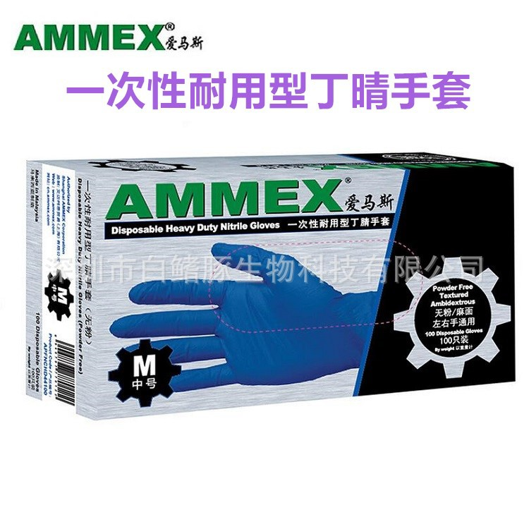 Special Offer AMMEX Disposable Durable Nitrile Gloves 9-Inch Oil-Resistant Acid And Alkali Resistant Industrial Labor Safety Med фото