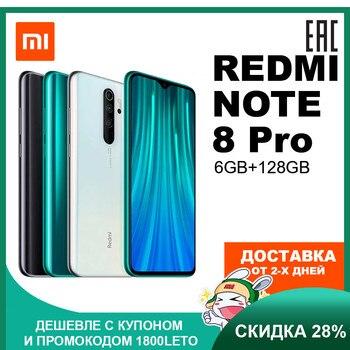 Перейти на Алиэкспресс и купить Смартфон Xiaomi Redmi Note 8 Pro 128ГБ, 8-ядерный игровой телефон 6.53дюйм дюймов, Helio G90T, с охлаждением, 4 камеры 64 Мп., NFC