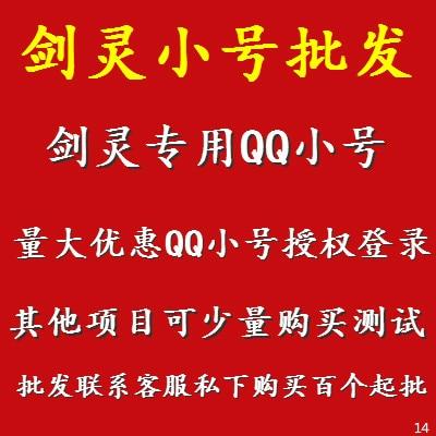 剑灵小号批发,剑灵小号购买,剑灵授权QQ小号/剑灵专用QQ小号/量大优惠QQ小号授权登录/其他项目可少量购买测试