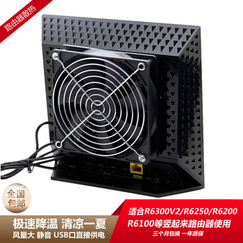 Netgear R6100 / 6200 / 6250 / R6300 V2 special cooling fan for wireless router 120x120x25mm 5V 0.2A/0.5A цена 2017