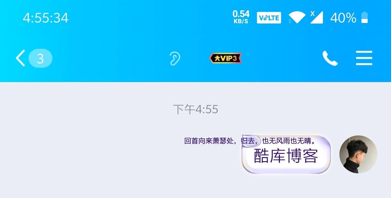 QQDIY超长文字气泡 1.0