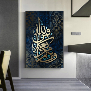 Golden Arabic Calligraphy Canvas Wall Art Pictures Islamic Canvas Painting Prints and Posters for Living Room Decor Cuadros