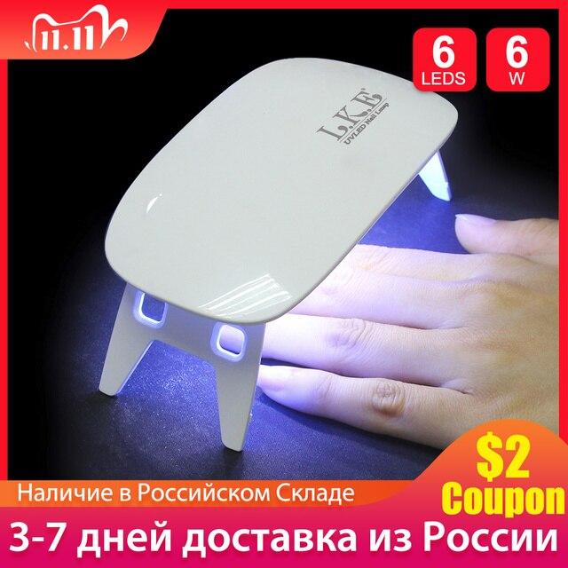 LKE 12 واط مسمار مجفف LED UV مصباح المصغّر USB جل الورنيش علاج آلة للاستخدام المنزلي مسمار أدوات الرسم مصابيح لمسمار