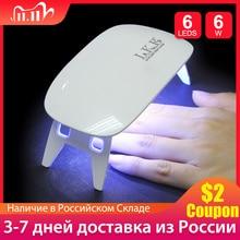 LKE 12W sèche ongles LED lampe UV Micro USB Gel vernis Machine de polymérisation pour usage domestique ongles Art outils lampes pour ongles