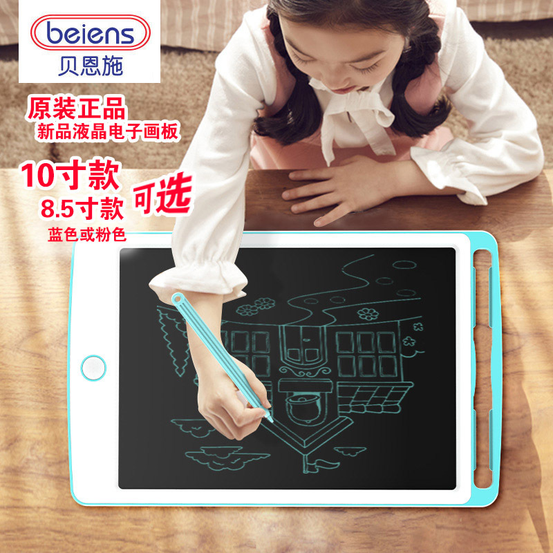 Beiens Liquid Crystal 10-Inch Electronic Drawing Board Handwriting Board Infant Child Baby Black Writing Board Toys Zj05