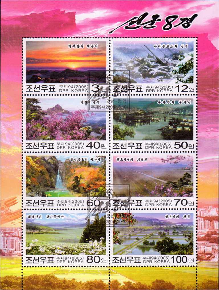 เกาหลีทิวทัศน์ DPRK North Korea 2005 ของที่ระลึกแผ่นโพสต์แสตมป์ไปรษณีย์ Collection